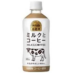 キリンビバレッジ/小岩井 ミルクとコーヒー 500ml