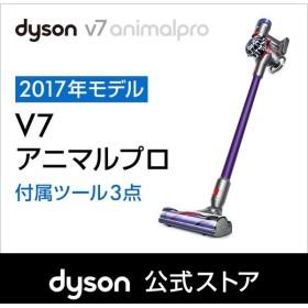 【クリアランス】ダイソン Dyson V7 Animalpro サイクロン式 コードレス掃除機 SV11AN パープル