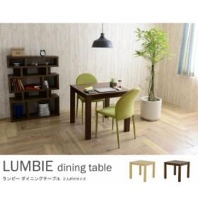 テーブル ダイニングテーブル 北欧風 シンプル 80×80 2人掛けサイズ ナチュラル ブラウン LUMBIE(ランビー)