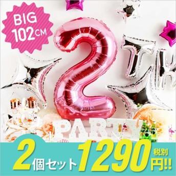 【2枚セット】バルーン 数字 送料無料 誕生日 特大サイズ 風船 おしゃれ かわいい ブルー ピンク 数字 バルーン アルミ箔 風船 パーティー 装飾 飾り お祝い結婚式#8M79