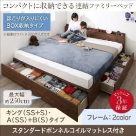 ベッド コンパクト収納 連結ベッド スタンダードボンネルコイルマットレス付き A(SS)+B(S)タイプ キング(SS+S)