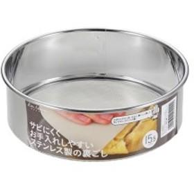 貝印 裏ごし器 kai House SELECT ステンレス製の裏ごし 15.5cm DL6265 | 粉ふるい器 うらごし