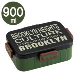 ブルックリン 弁当箱 4点ロックランチボックス YZFL9