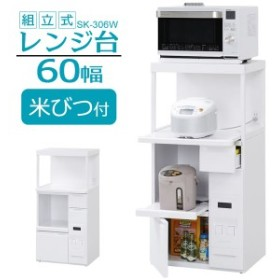 レンジ台 60幅 組立式 ファインキッチン SK-306W ( 家電ラック )