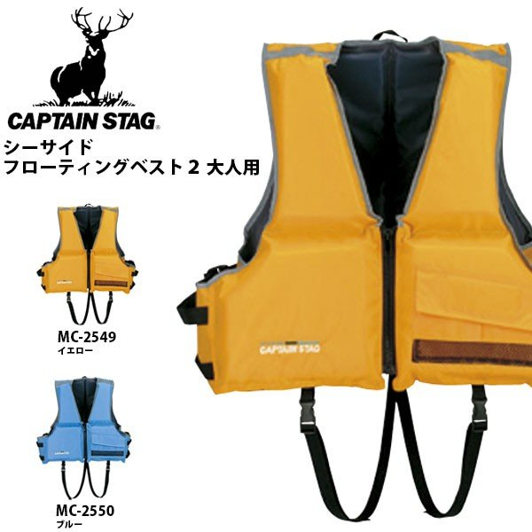 シーサイドフローティングベスト2子供用 (CAPTAIN STAG) キャプテンスタッグ