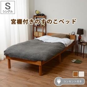 8/16〜8/20プレミアム会員5%OFF! すのこベッド シングルベッド コンセント付き 宮付き 棚付き 高さ調節可能 木製 シングル
