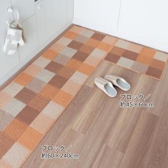 キッチンマット 床ピタキッチンマット ブロック 約45×60