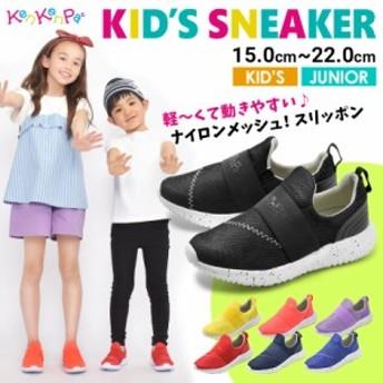 ケンケンパ スリッポン キッズ ナイロンメッシュスリップオン KP-025 ジュニア 子供 シューズ 靴 KenKenPa