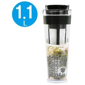 コーヒーポット 横置き 水出し専用 コーヒージャグ 1.1L ブラック