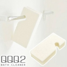風呂掃除 QQQ2 フッキングスポンジ | スポンジ 浴室 浴槽 バスタブ クリーナー 風呂 床 洗う 掃除用品 お風呂場