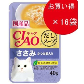 CIAOスープささみかつお節入り40g×16袋