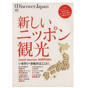 いま行くべき地方 エイムック別冊Discover Japan/旅行・レジャー・スポーツ(その他)