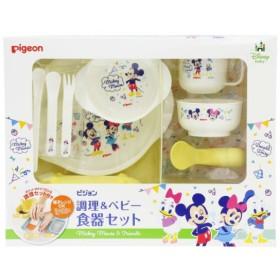 ピジョン 調理&ベビー食器セットミッキー&フレンズP2 離乳用品 調乳・離乳用品