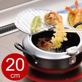 鉄製 蓋付き 天ぷら鍋 20cm IH対応 いいもの小路  燕三条