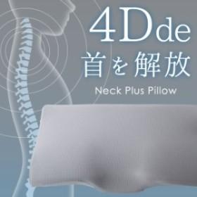 枕 4Dde 首を解放 ネックピロー 枕 約56×34×10.5cm 立体構造 まくら いびき防止 頸椎サポート big_ki