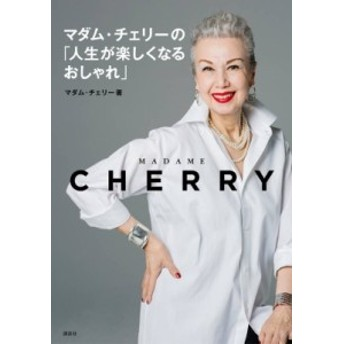 【単行本】 マダム・チェリー / マダム・チェリーの「人生が楽しくなるおしゃれ」 講談社の実用BOOK