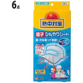 (6点セット)(冷却用品)桐灰化学 帽子ひんやりシート 5枚入 (メール便不可)(ラッピング不可)