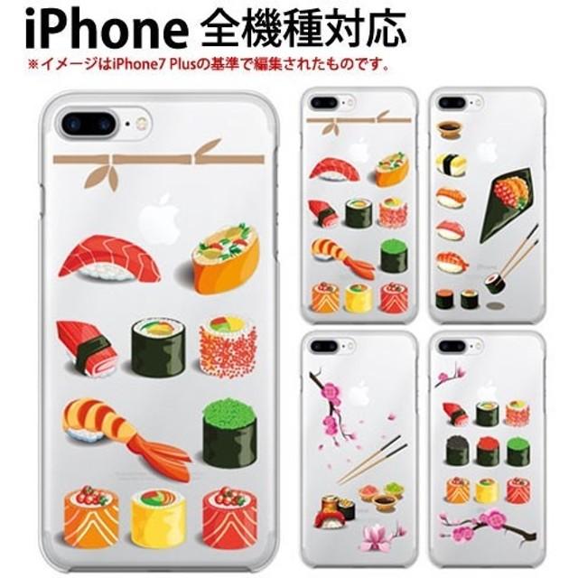 iPhone8Plus 保護フィルム 付き iPhoneXs カバー iPhoneXr ケース iPhone X 8プラス 7 携帯ケース iphoneXr Xs MAX ケース sushi