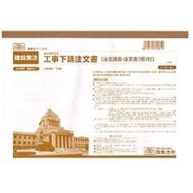 (まとめ)日本法令 工事下請注文書(基本契約方式) A4 3枚複写 1冊(10組入) 建設28-1〔×5セット〕【配達日時指定不可】