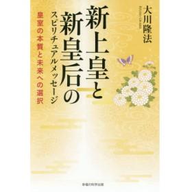 新上皇と新皇后のスピリチュアルメッセージ 皇室の本質と未来への選択