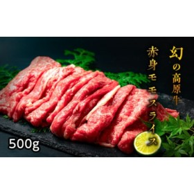 「幻の高原牛」大川原高原牛赤身モモスライス 500g※クレジット決済のみ