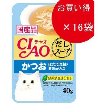 CIAOスープかつおほたて貝柱・ささみ入り40g×16袋