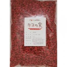 【宅配便送料無料】 グルメな栄養士の クコの実(生) 1kg 健康食品 / ドライフルーツ 【ゴジベリー スーパーフード】