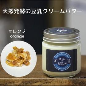 豆乳発酵クリームバター『きんのばたぁ』 オレンジ