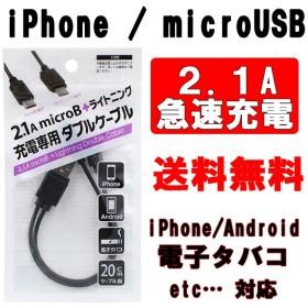 ライトニング + Micro USB 2in1 2.1A 充電ケーブル 20cm 急速 iPhone アイフォン コード X 8 7 6s SE 5 Lightning android 電子タバコ