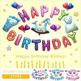 【送料無料】風船 パーティー HAPPY BIRTHDAY 誕生日 お祝い サプライズ ハッピー バースデー プレゼント アルミ膜 飾り 人気商品 #8I57#