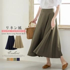 リネン風ロング丈 フレアスカート