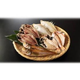 送料無料 山陰産干物セット(4種8尾) 魚介類・シーフード 食べ比べ