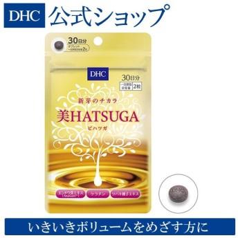 dhc サプリ 【メーカー直販】美HATSUGA 30日分   サプリメント 美容サプリ