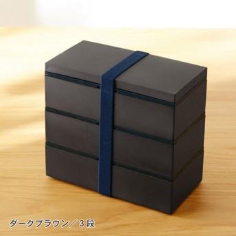 お弁当箱 お弁当用袋 日本製 ベルメゾンデイズ 持ち運びやすいスリムお重 ダークブラウン 3段
