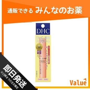 DHC 薬用リップクリーム 1.5g ((新パッケージ))