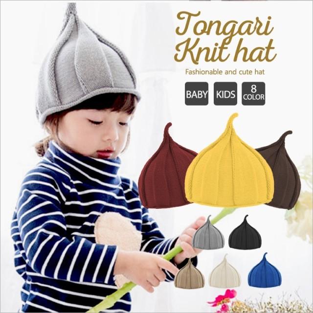 032bd7b6180c09 ニット帽子 とんがり 送料無料 キッズ帽子 激安 かわいい ベビー ニットキャップ 子供 暖かい かわいい ニット