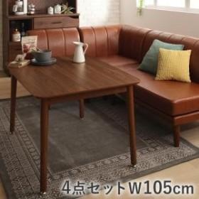 ウォールナット 北欧デザイン昇降テーブル 4点セット(テーブル+2Pソファ1脚+1Pソファ1脚+コーナーソファ1脚) W105