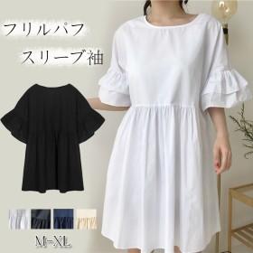 韓国ファッション♪レディース ワンピース フリルパフ・スリーブ袖 無地シャツ シンプル 体型カバーにぴったり