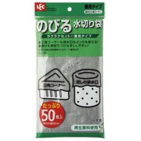 水きり袋 再生原料使用 のびるタイプ兼用 50枚入 A-035