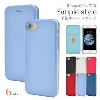 手帳型 手帳型ケース iPhone8 iPhone7 iPhone6s iPhone6 ハードケース シンプルスタイル シェル型