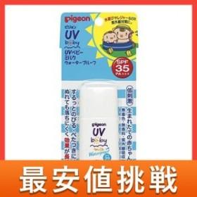 ピジョン UVベビーミルク ウォータープルーフ 30g (SPF35・PA+++)  ≪ポスト投函での配送(送料350円一律)≫