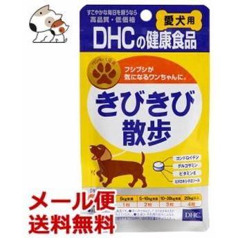 【メール便】DHCの健康食品 きびきび散歩 15g(60粒) 犬用サプリメント 関節ケアに