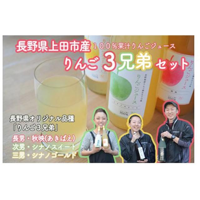 012-021長野県上田市産りんご3兄弟のジュースセット(秋映・シナノスイート・シナノゴールド)