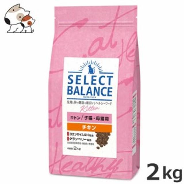 ベッツ・チョイス セレクトバランス キトン チキン 小粒 2kg