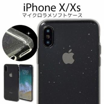 iPhone XS iPhoneX アイホンx アイフォンxs マイクロドット ラメ ソフトケース クリアケース透明 印刷 人気