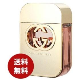 グッチギルティ オードトワレ 75ml香水レディース 送料無料