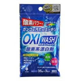 オキシウォッシュ 酸素系漂白剤 35g×3包入