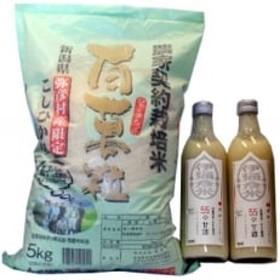 【平成30年産】弥彦産こしひかり5kg、伊彌彦米55の甘酒500ml 2本セット