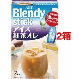 ブレンディ スティック アイス紅茶オレ(10.5g7本入2箱セット)[スティックコーヒー]