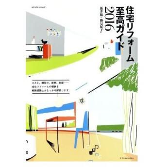 住宅リフォーム至高ガイド(2016) エクスナレッジムック/新井聡(著者),勝見紀子(著者)